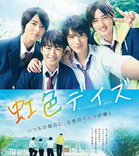 Rainbow Days en live-action !
